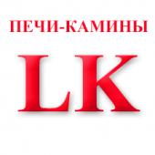 Печи-камины LK (Словения)